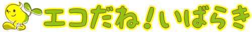 エコだね!いばらき|環境保全茨城県民会議ホームページ
