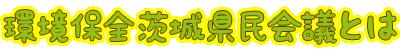 環境保全茨城県民会議とは