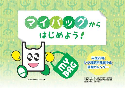 平成28年レジ袋無料配布中止啓発カレンダー