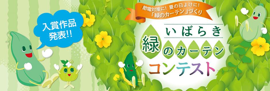 緑のカーテン入賞作品発表
