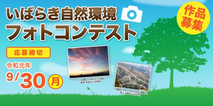茨城自然環境フォトコンテスト