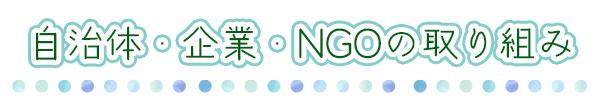 自治体・企業・NGOの取り組み