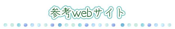 参考webサイト